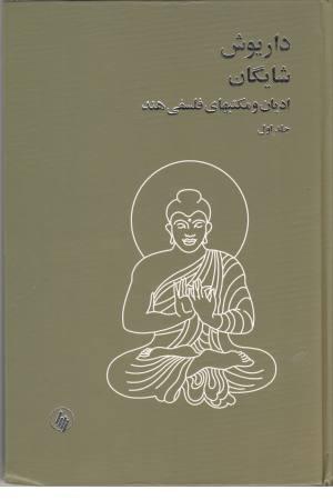ادیان و مکتبهای فلسفی هند(2جلدی)