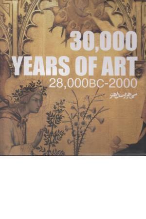 30000 سال هنر