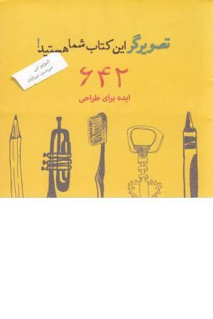 تصویرگر این کتاب شما هستید (642 ایده برای طراحی)