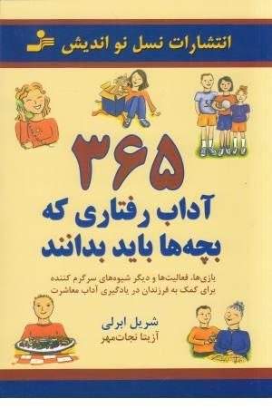 365 آداب رفتاری که بچه ها باید بدانند (بازی ها، فعالیت ها و دیگر شیوه ها)