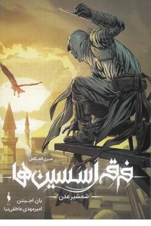 فرقه اسسین ها 2 (شمشیر عدن) سری انعکاس
