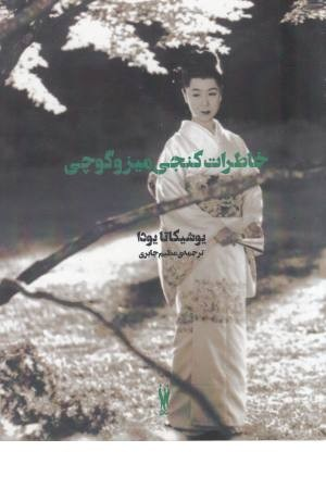 خاطرات کونجی میزوگوچی (کلوز آپ 6)