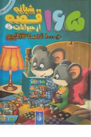 165 قصه شبانه از حیوانات 2 + 1000 قصه آنلاین، همراه با سی دی