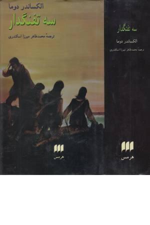 3 تفنگدار(2جلدی)