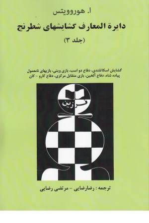 دایره المعارفهای گشایشهای شطرنج 3