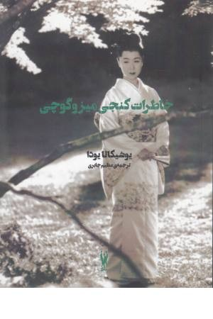 خاطرات کنجی میزوگوچی (کلوز آپ 6)