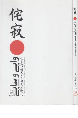 وابی و سابی ( کلیدهایی برای فهم هنر و ادبیات ژاپن)
