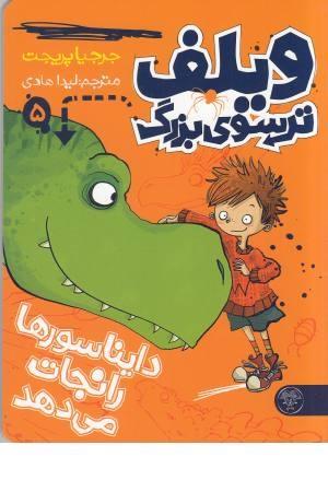 ویلف ترسوی بزرگ 5(دایناسورها را نجات می دهد)
