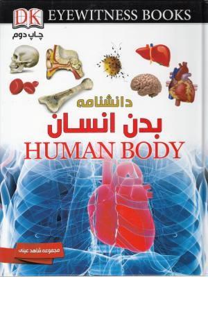 دانشنامه بدن انسان (همراه دی وی دی)
