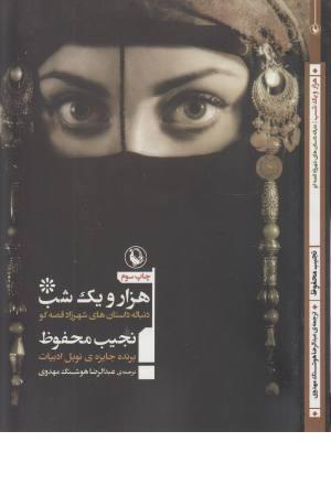 1001 شب : دنباله داستان شهرزاد قصه گو
