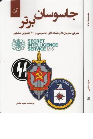 جاسوسان برتر (معرفی سازمان ها و شبکه های جاسوسی و صد جاسوس مشهور)