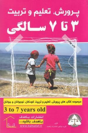 پرورش تعلیم و تربیت (3تا 7سالگی)