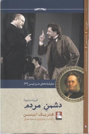 نمایشنامه مدرن ایبسن (4) دشمن مردم