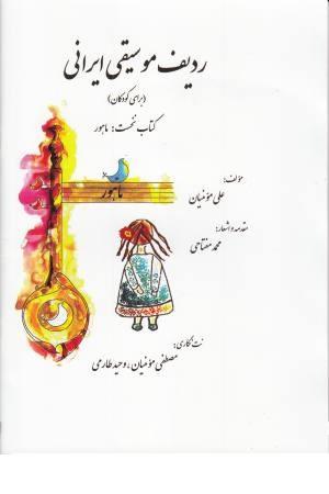 ردیف موسیقی ایرانی