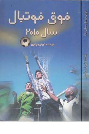 فوق فوتبال سال 2010