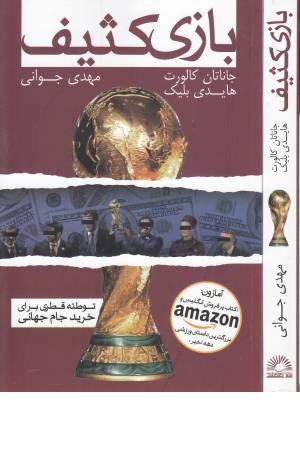 بازی کثیف (توطیه قطری برای خرید جام جهانی)