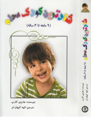 شادترین کودک محله (روانشناسی تربیت کودکان (9 ماهه تا 4 ساله))