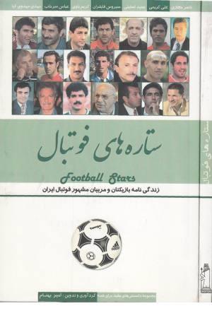 ستاره های فوتبال (زندگی نامه بازیکنان و مربیان ...)