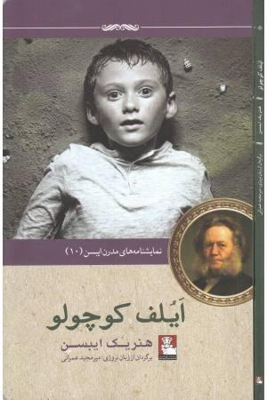 نمایشنامه مدرن ایبسن (10)ایلف کوچولو
