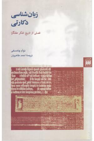 زبان شناسی دکارتی:فصلی از تاریخ تفکر عقلگرا (زبان و ادبیات 3)