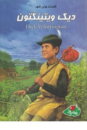 افسانه های کهن (دیک ویتینگتون)