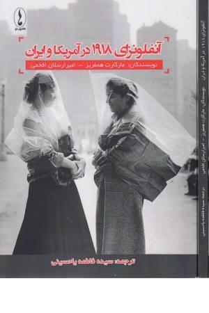 آنفلونزای 1918 در آمریکا و ایران