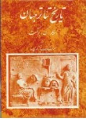 تاریخ تیاترجهان(ج1) مروارید