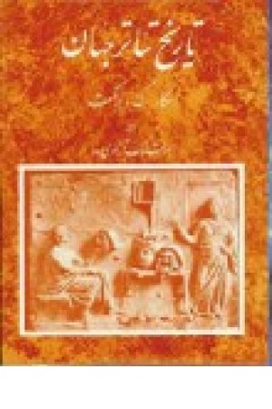 تاریخ تیاترجهان(ج3) مروارید