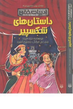 داستان های شکسپیر (ادبیات خفن:10قصه 10 پرونده)
