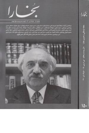 مجله بخارا (137 خرداد ، تیر 1399)