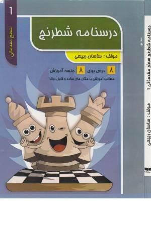 درسنامه شطرنج 1(سطح آمادگی 1)