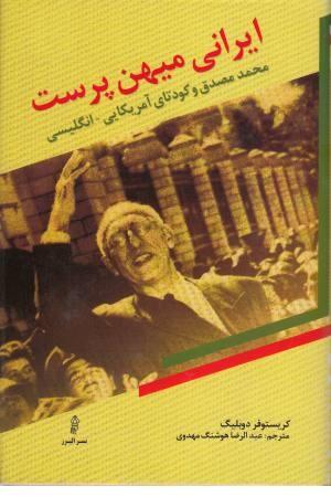ایرانی میهن پرست_ محمد مصدق و کودتای آمریکایی- انگلیسی)