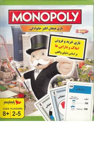 کارت بازی مونوپولی