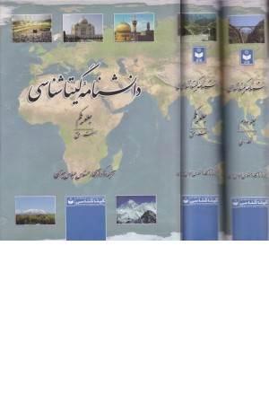 دانشنامه گیتاشناسی (دو جلدی)