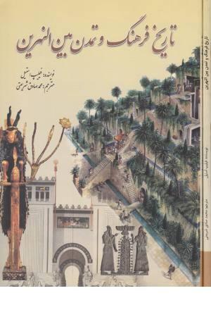 تاریخ فرهنگ و تمدن بین النهرین