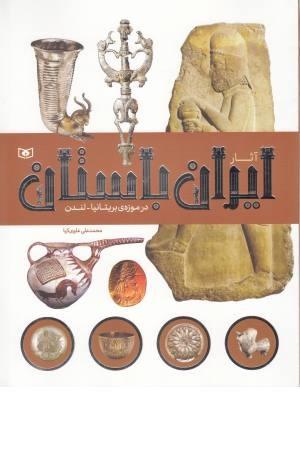 آثار ایران باستان ( در موزه بریتانیا - لندن )