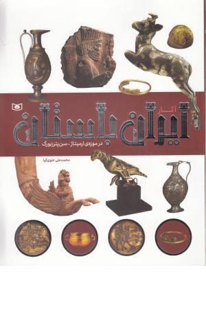 آثار ایران باستان ( در موزه آرمیتاژ - سن پترزبورگ )