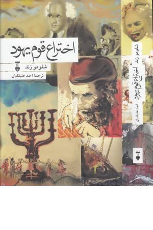 اختراع قوم یهود