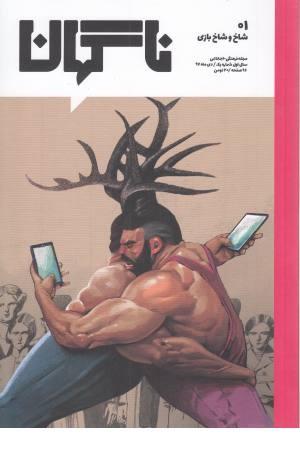 مجله ناگهان (1)شاخ و شاخ بازی