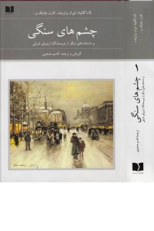 چشم های سنگی و داستان های دیگر از نویسندگان اروپای شرقی(72ملت8)2جلدی