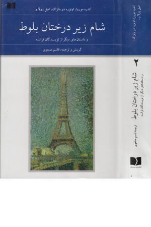 شام زیر درختان بلوط و داستان های دیگر از نویسندگان فرانسه (72ملت5)2جلدی