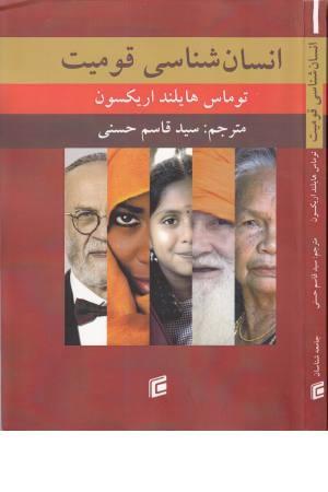 انسان شناسی قومیت (جامعه شناسان)