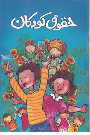 حقوق کودکان (جامعه شناسان)
