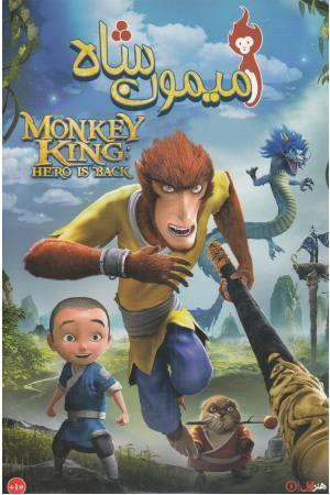 دی وی دی (میمون شاه)
