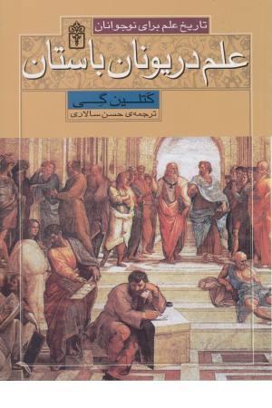 تاریخ علم برای نوجوانان (علم در یونان باستان)