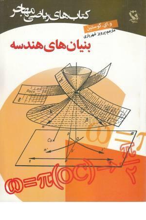 بنیان های هندسه (کتاب های ریاضی مهاجر)