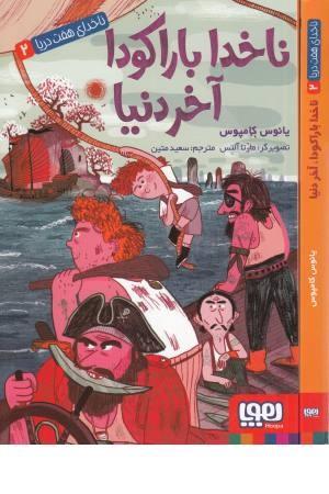 ناخدای هفت دریا(2)ناخدا باراکودا آخر دنیا