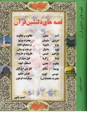 قصه های دلنشین قرآن