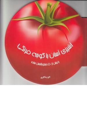 دنیای هنر آشپزی با گوجه فرنگی (با بیش از50 دستورالعمل ساده)