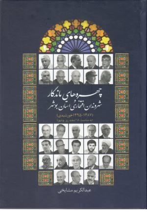 چهره های ماندگار و شهروندان افتخاری استان بوشهر